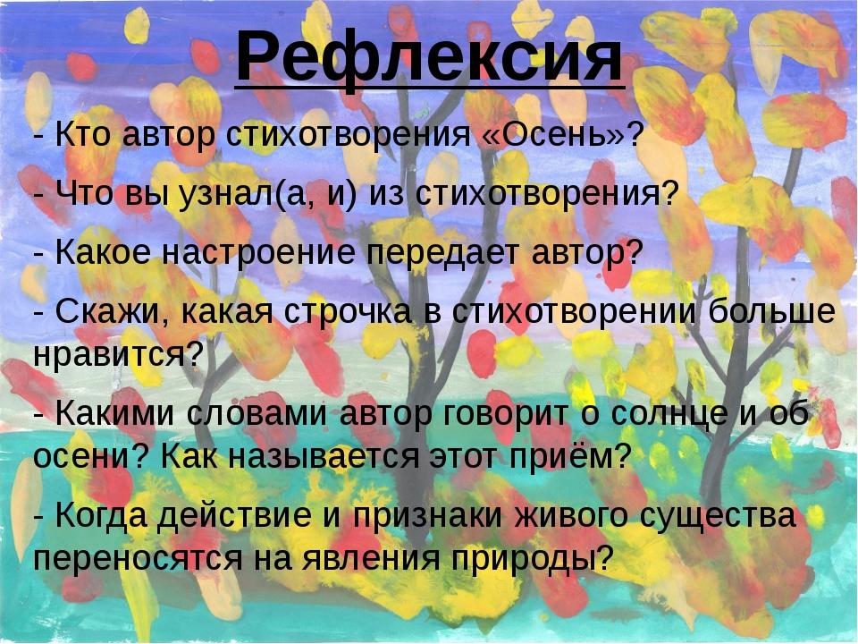 Рефлексия - Кто автор стихотворения «Осень»? - Что вы узнал(а, и) из стихотво...