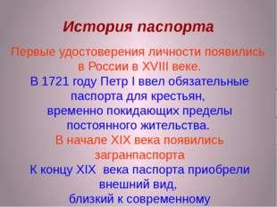 История паспорта Первые удостоверения личности появились в России в XVIII век
