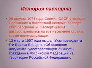 История паспорта 28 августа 1974 года Совмин СССР утвердил Положение о паспор