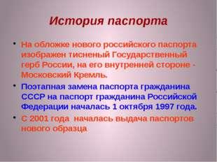 История паспорта На обложке нового российского паспорта изображен тисненый Го