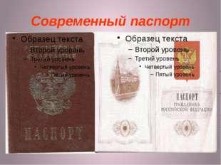 Современный паспорт