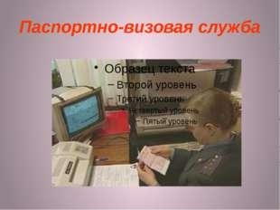 Паспортно-визовая служба