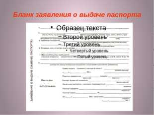 Бланк заявления о выдаче паспорта