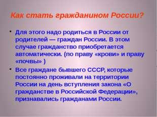 Как стать гражданином России? Для этого надо родиться в России от родителей —