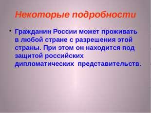 Некоторые подробности Гражданин России может проживать в любой стране с разре