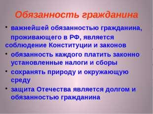 Обязанность гражданина важнейшей обязанностью гражданина, проживающего в РФ,