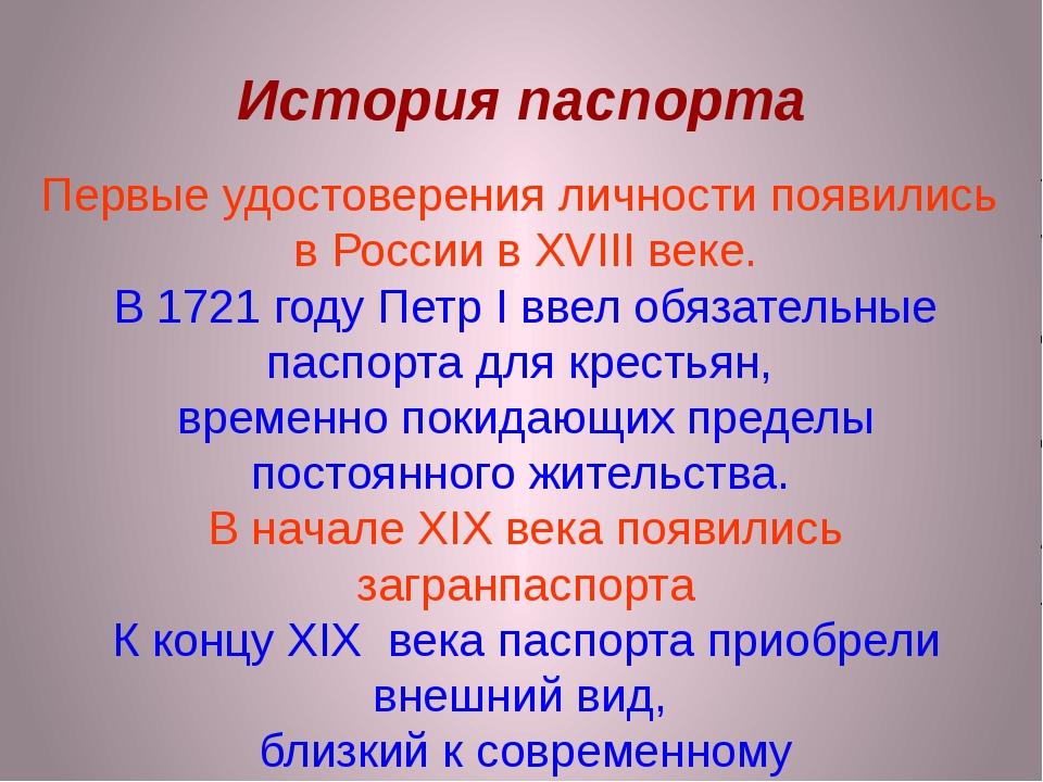 История паспорта Первые удостоверения личности появились в России в XVIII век...