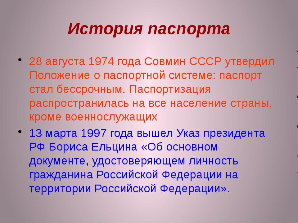 История паспорта 28 августа 1974 года Совмин СССР утвердил Положение о паспор...