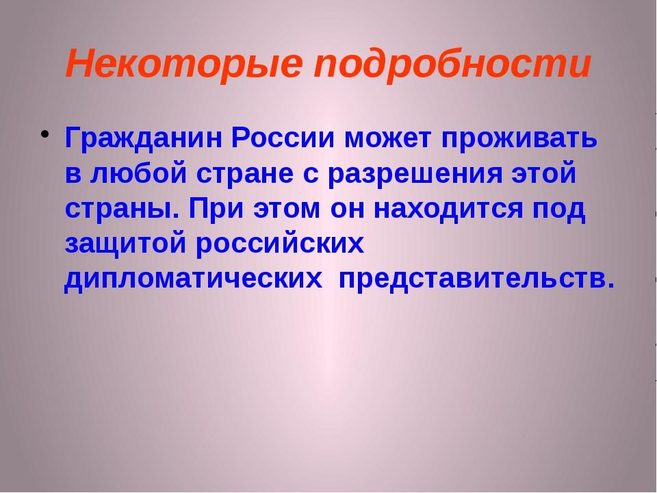 Некоторые подробности Гражданин России может проживать в любой стране с разре...