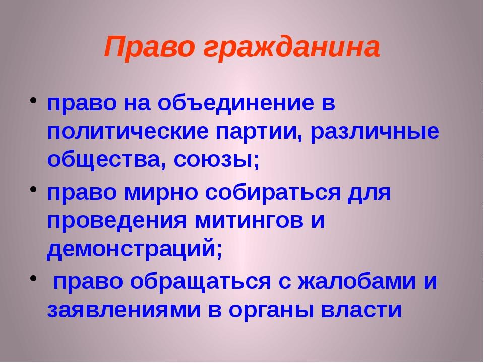 Право гражданина право на объединение в политические партии, различные общест...