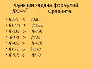Функция задана формулой . Сравните: f(3,7) f(3,8) f(12,4) f(12,2) f(-2,8) f(-
