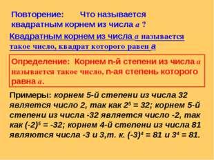 Повторение: Что называется квадратным корнем из числа а ? Квадратным корнем и