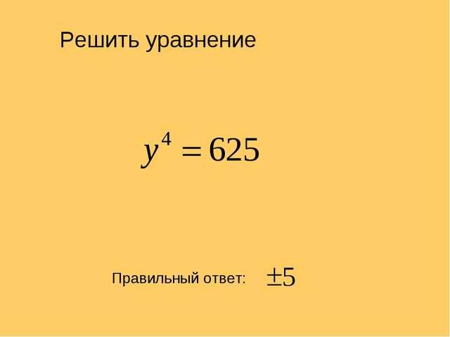 Правильный ответ: Решить уравнение