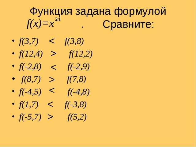 Функция задана формулой . Сравните: f(3,7) f(3,8) f(12,4) f(12,2) f(-2,8) f(-...