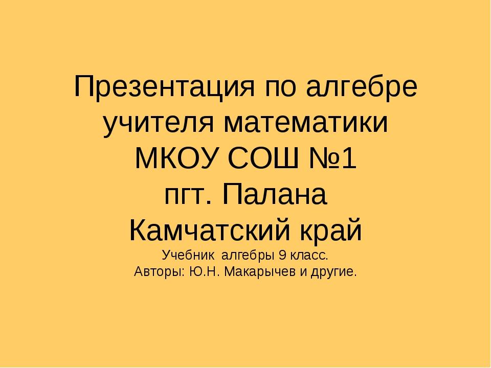 Презентация по алгебре учителя математики МКОУ СОШ №1 пгт. Палана Камчатский...