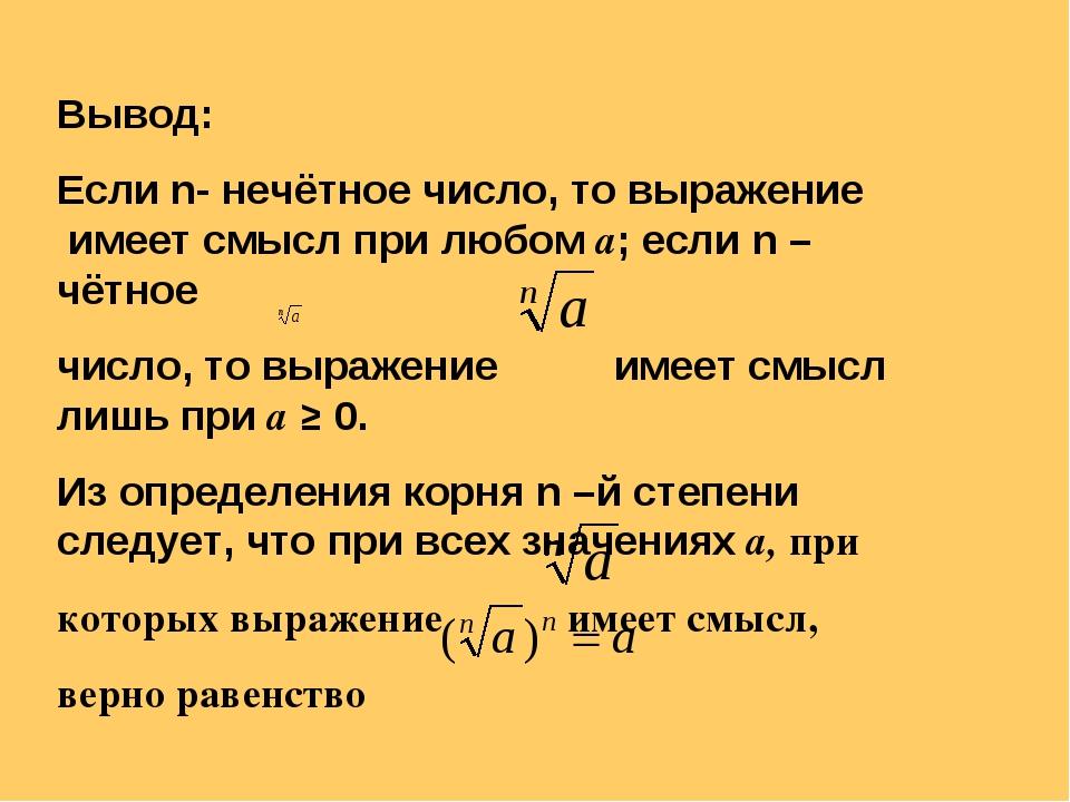 Вывод: Если n- нечётное число, то выражение имеет смысл при любом а; если n –...