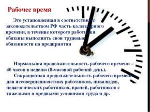 Рабочее время Это установленная в соответствии с законодательством РФ часть