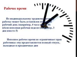 Рабочее время По индивидуальному трудовому договору работку может быть устан