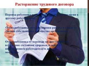 Расторжение трудового договора Перевод работника по его просьбе или с его сог