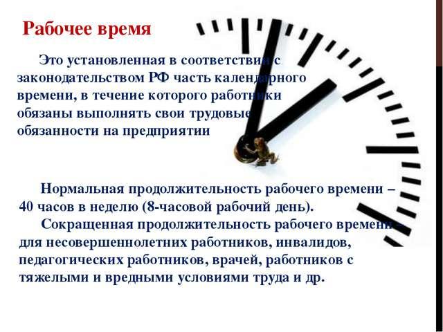 Рабочее время Это установленная в соответствии с законодательством РФ часть...