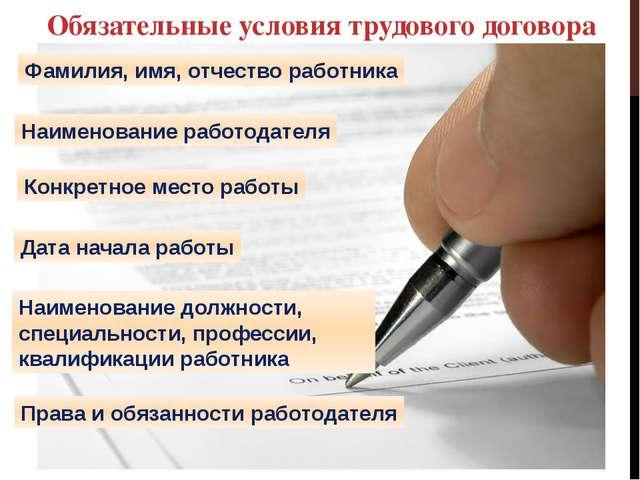 Обязательные условия трудового договора Фамилия, имя, отчество работника Наим...