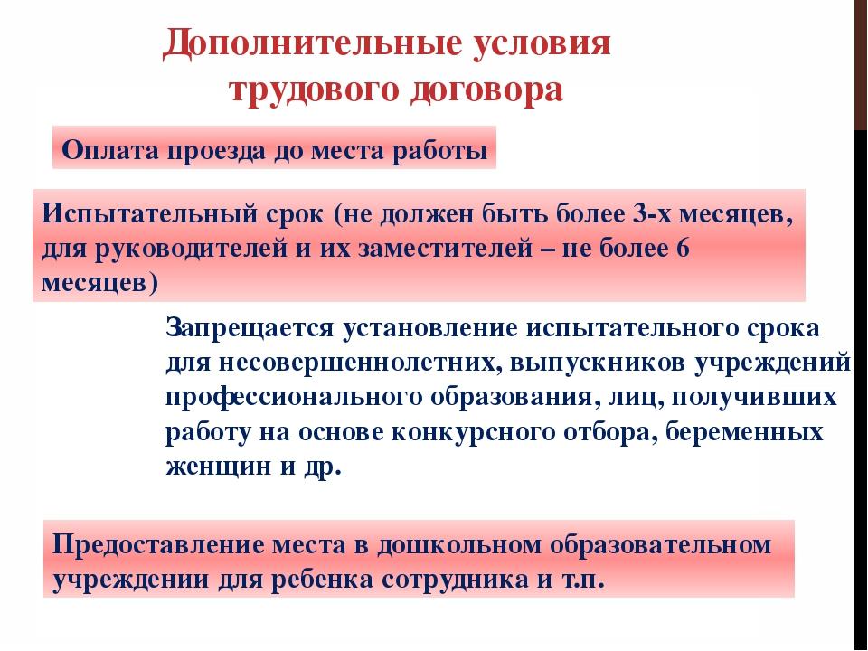 Дополнительные условия трудового договора Оплата проезда до места работы Испы...