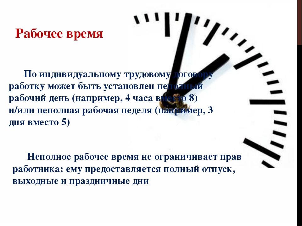Рабочее время По индивидуальному трудовому договору работку может быть устан...