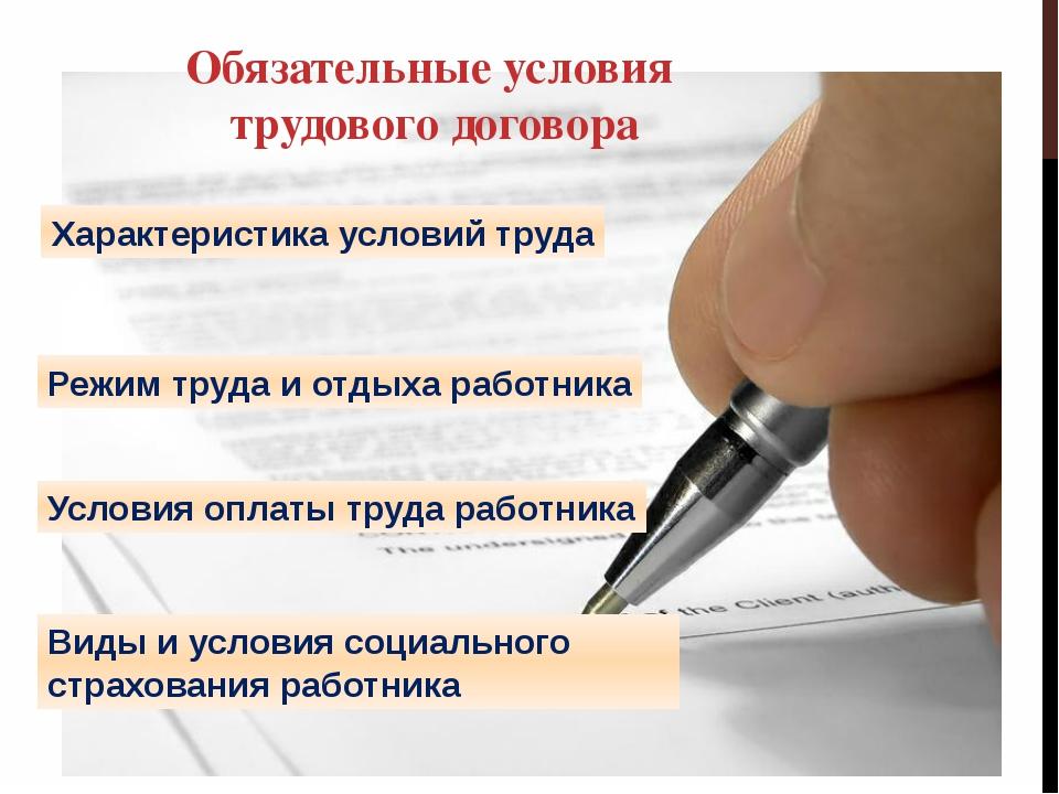 Обязательные условия трудового договора Характеристика условий труда Режим тр...