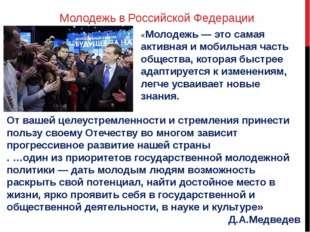 Молодежь в Российской Федерации От вашей целеустремленности и стремления прин