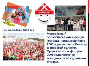 Год молодежи 2009 год Молодёжный образовательный форум (лагерь), проводящийся