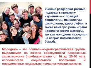 Молодежь – это социально-демографическая группа, выделяемая на основе совокуп