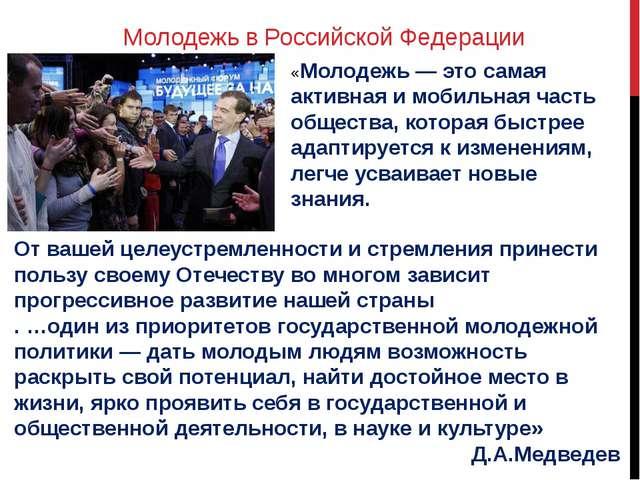 Молодежь в Российской Федерации От вашей целеустремленности и стремления прин...