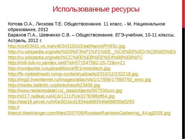 Использованные ресурсы Котова О.А., Лискова Т.Е. Обществознание. 11 класс, -...