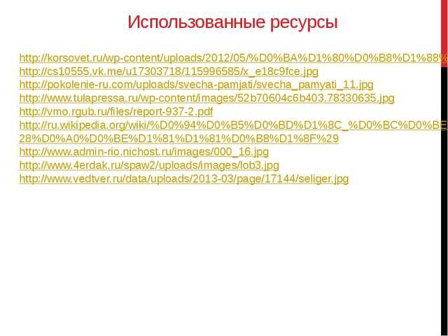 Использованные ресурсы http://korsovet.ru/wp-content/uploads/2012/05/%D0%BA%D...