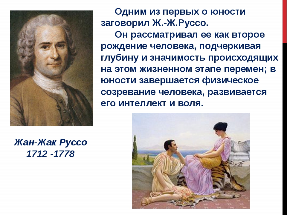 Жан-Жак Руссо 1712 -1778 Одним из первых о юности заговорил Ж.-Ж.Руссо. Он...
