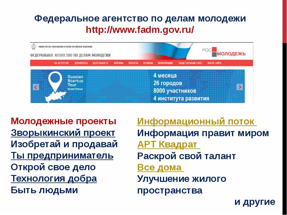 Федеральное агентство по делам молодежи http://www.fadm.gov.ru/ Молодежные пр...