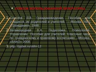 СПИСОК ИСПОЛЬЗОВАННОЙ ЛИТЕРАТУРЫ Соколов Я.В. Граждановедение. Пособие для уч