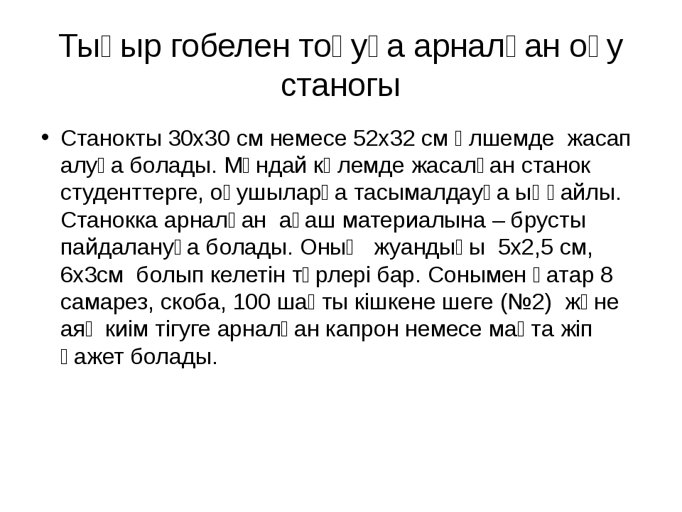 Тықыр гобелен тоқуға арналған оқу станогы Станокты 30х30 см немесе 52х32 см ө...