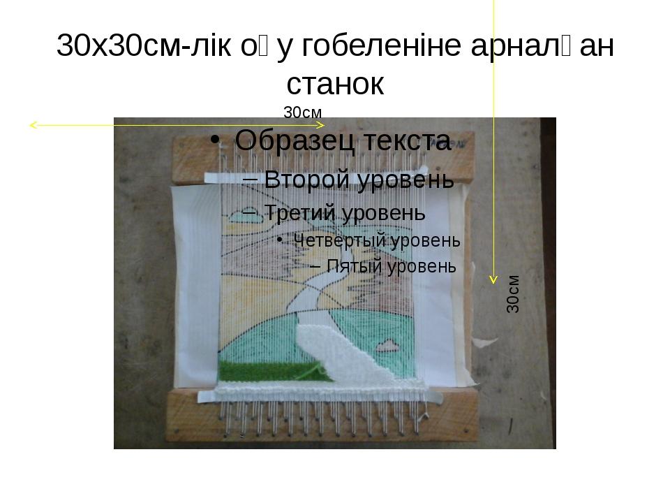 30х30см-лік оқу гобеленіне арналған станок 30см 30см