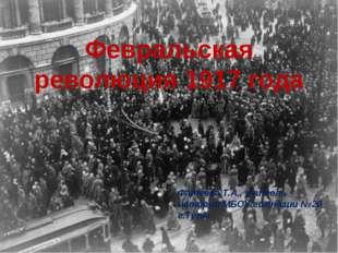 Февральская революция 1917 года Февральская революция 1917 года Фатеева Т.А.,