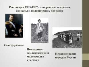 Революция 1905-1907 гг. не решила основных социально-политических вопросов Са
