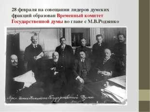 28 февраля на совещании лидеров думских фракций образован Временный комитет Г