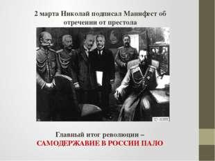 2 марта Николай подписал Манифест об отречении от престола Главный итог револ