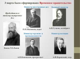 3 марта было сформировано Временное правительство Председатель и министр внут