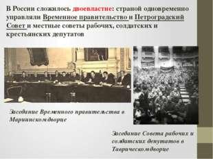 В России сложилось двоевластие: страной одновременно управляли Временное прав
