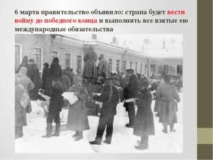 6 марта правительство объявило: страна будет вести войну до победного конца и