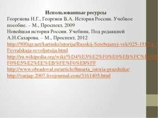 Использованные ресурсы Георгиева Н.Г., Георгиев В.А. История России. Учебное