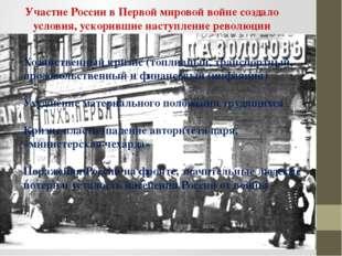Участие России в Первой мировой войне создало условия, ускорившие наступление