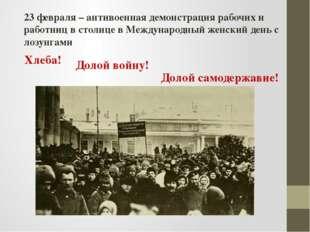 23 февраля – антивоенная демонстрация рабочих и работниц в столице в Междунар