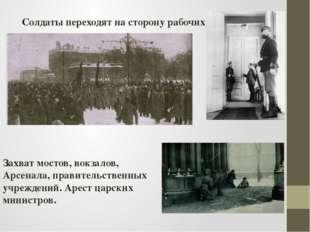 Солдаты переходят на сторону рабочих Захват мостов, вокзалов, Арсенала, прави